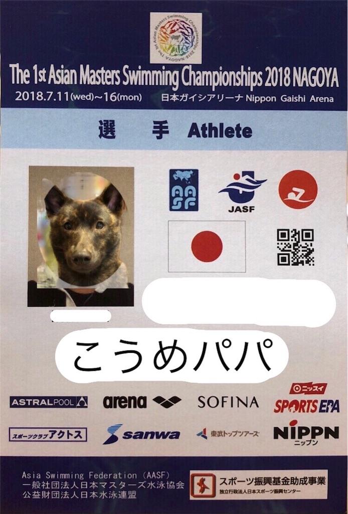 f:id:kai-koume:20180716092341j:image