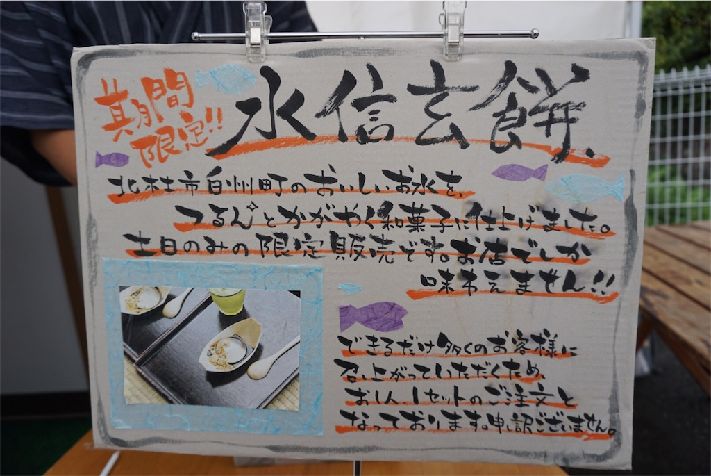 f:id:kai-koume:20180902074139j:image