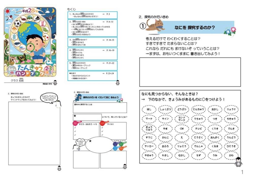 f:id:kaichinozomi:20160726113133j:plain