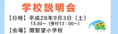 f:id:kaichinozomi:20160817173950p:plain