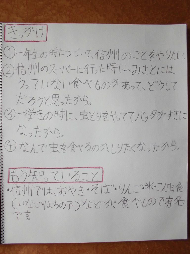 f:id:kaichinozomi:20160830160827j:plain