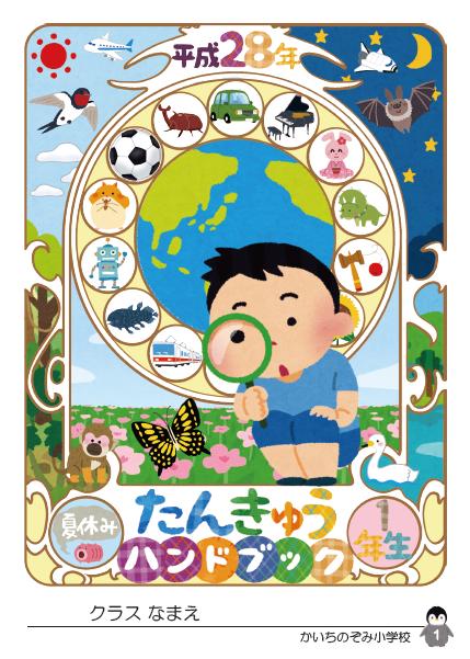 f:id:kaichinozomi:20160905194536p:plain