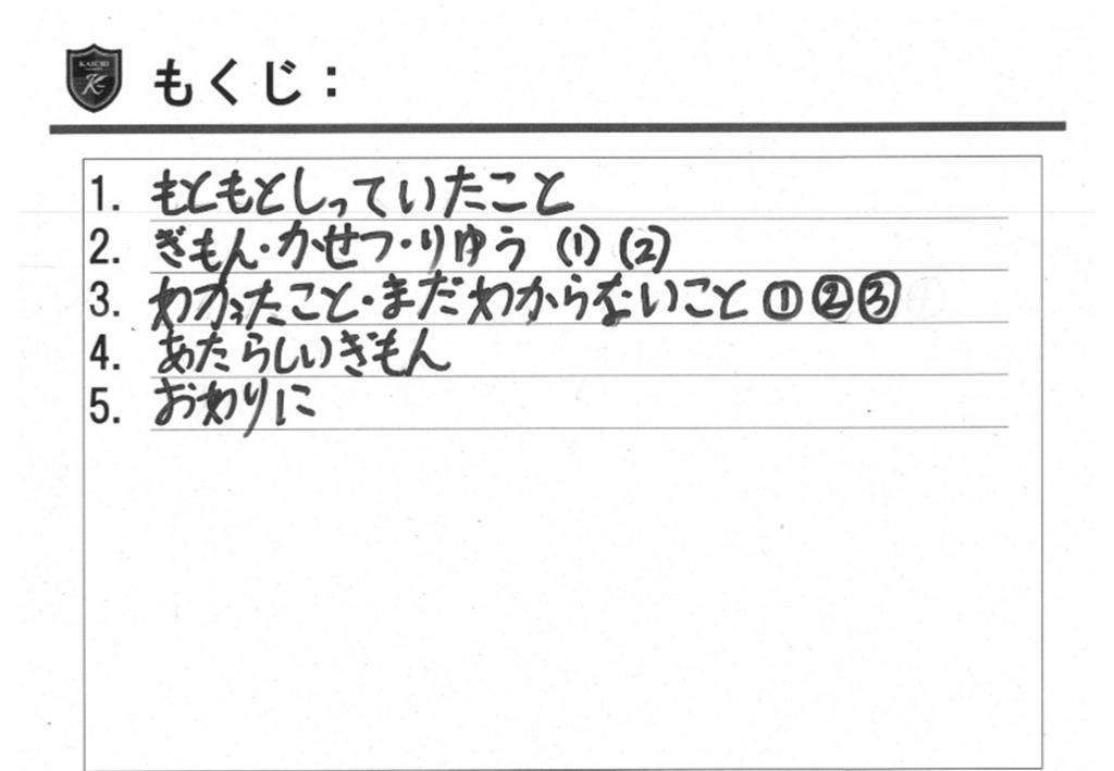 f:id:kaichinozomi:20161211110510j:plain