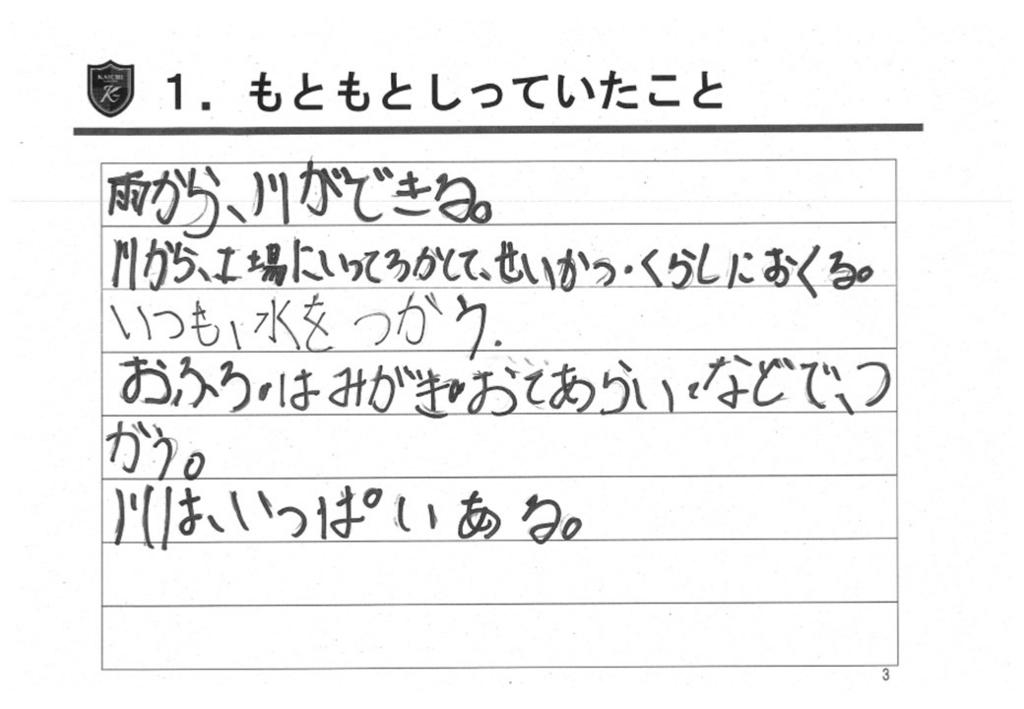 f:id:kaichinozomi:20161211110547j:plain
