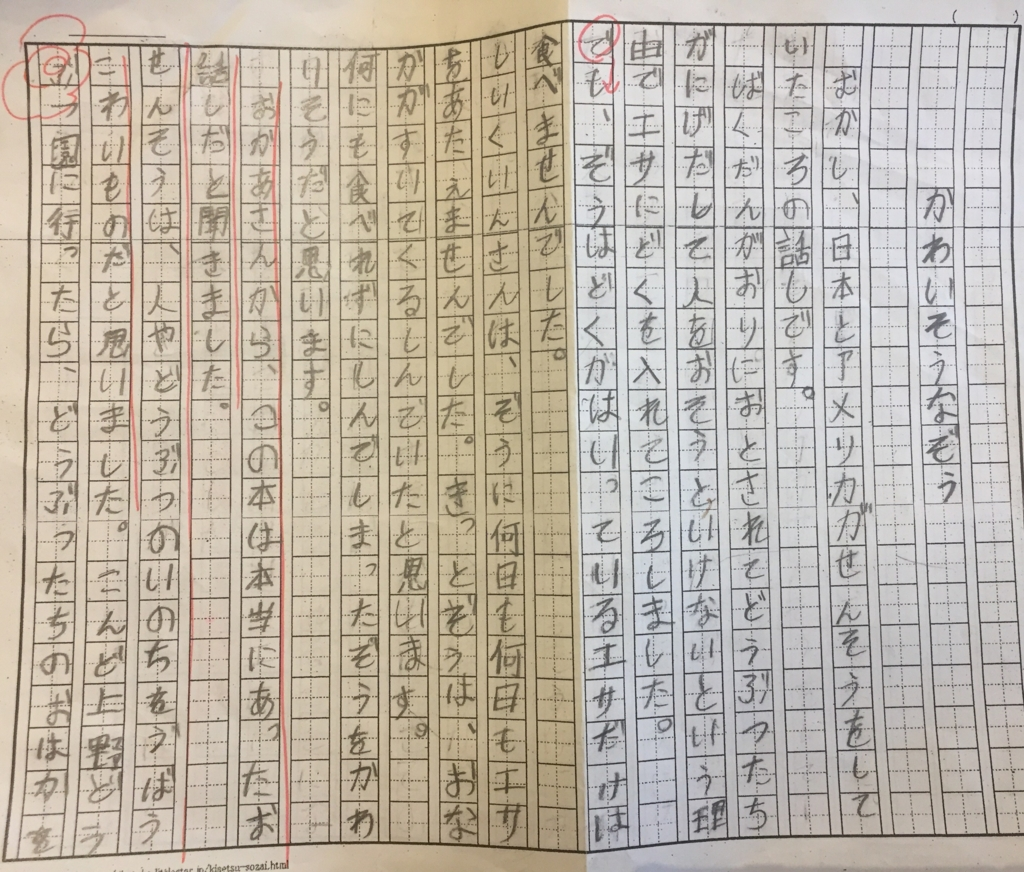 f:id:kaichinozomi:20170108131942j:plain