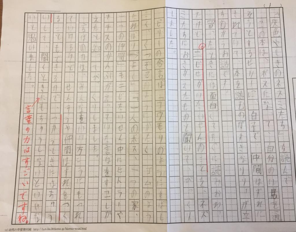 f:id:kaichinozomi:20170108132303j:plain