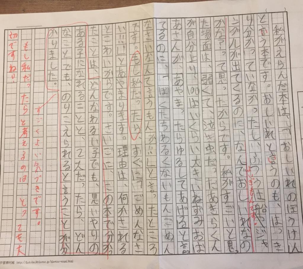 f:id:kaichinozomi:20170108132422j:plain