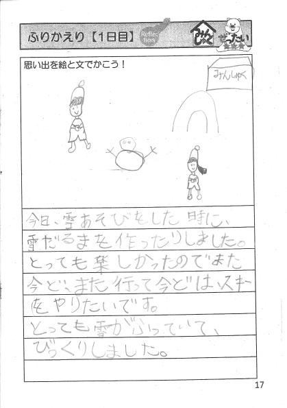 f:id:kaichinozomi:20170123110742p:plain