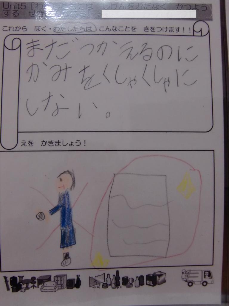 f:id:kaichinozomi:20170125175850j:plain