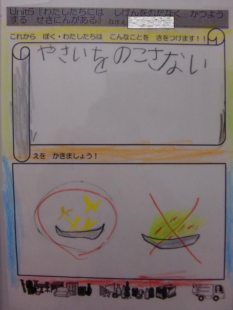 f:id:kaichinozomi:20170125180932j:plain