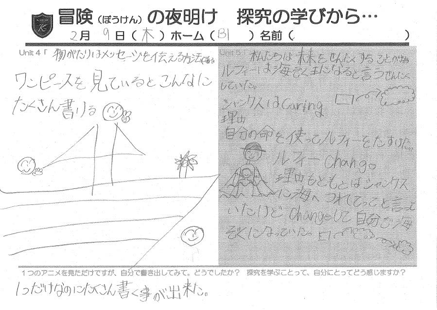 f:id:kaichinozomi:20170213175421j:plain