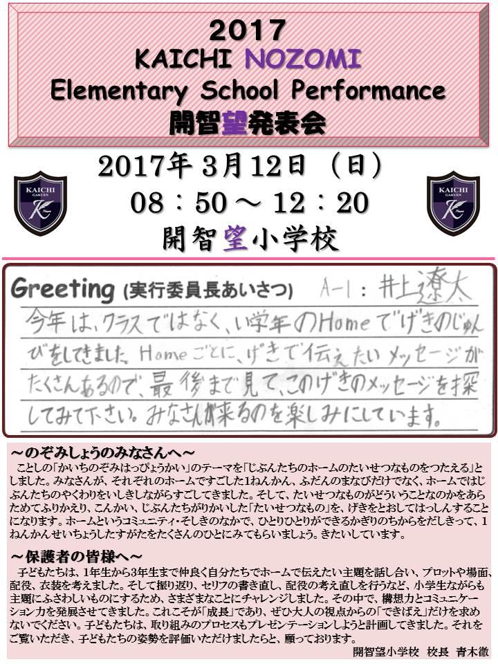 f:id:kaichinozomi:20170310071208j:plain