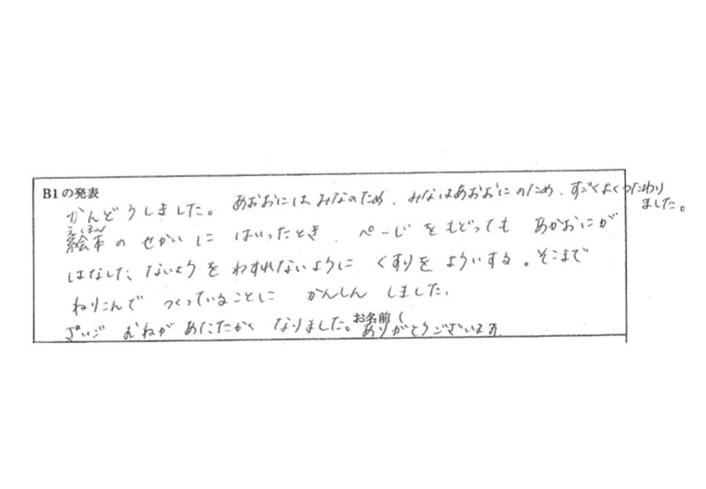 f:id:kaichinozomi:20170313202932j:plain