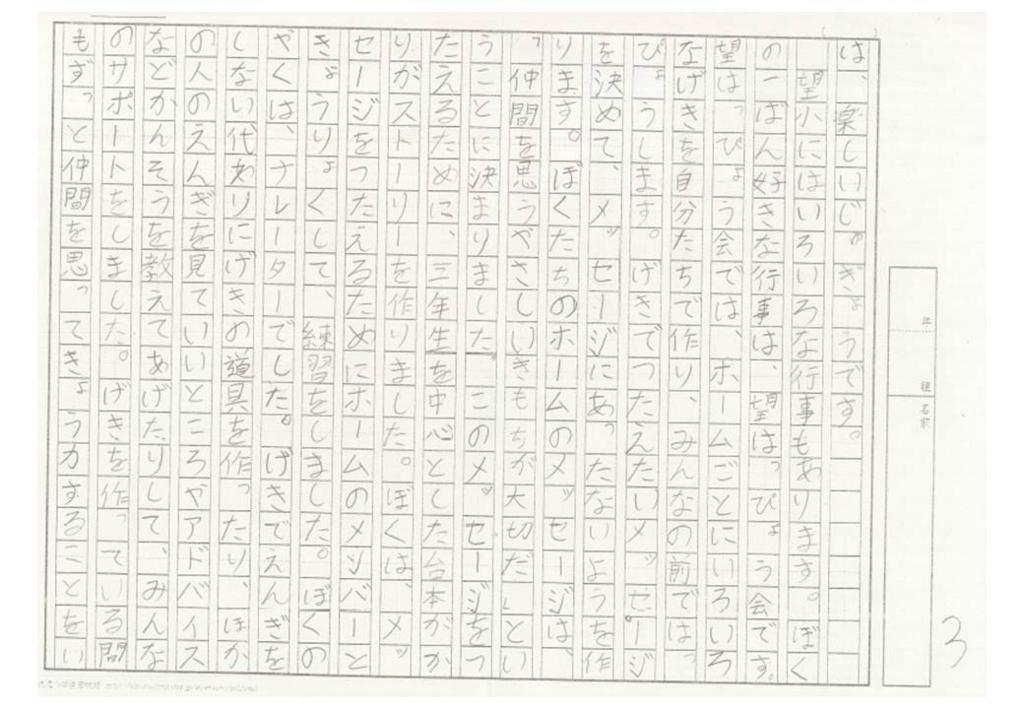 f:id:kaichinozomi:20170411083001j:plain