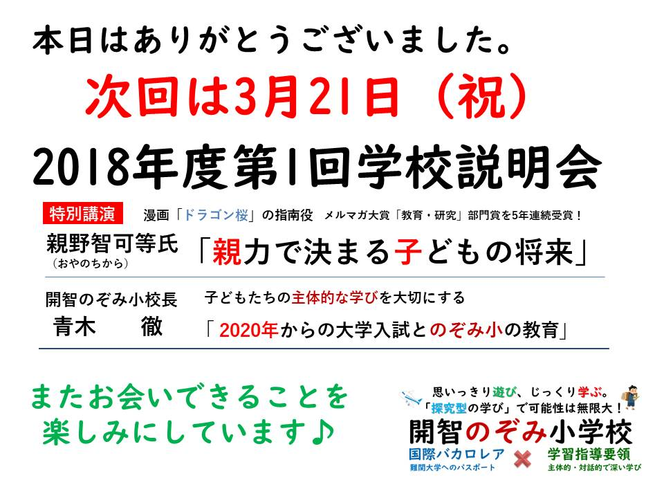 f:id:kaichinozomi:20180311204903j:plain