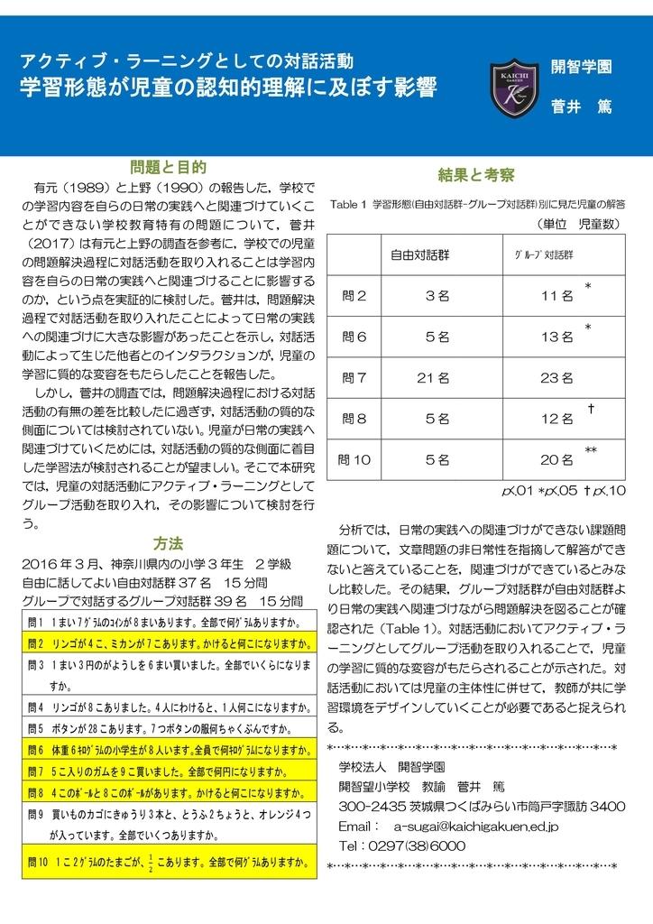 f:id:kaichinozomi:20180921161834j:plain