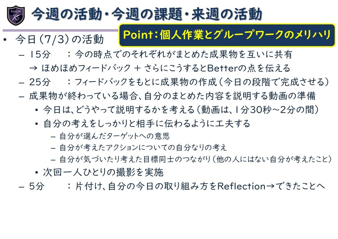 f:id:kaichinozomi:20200805141033j:plain
