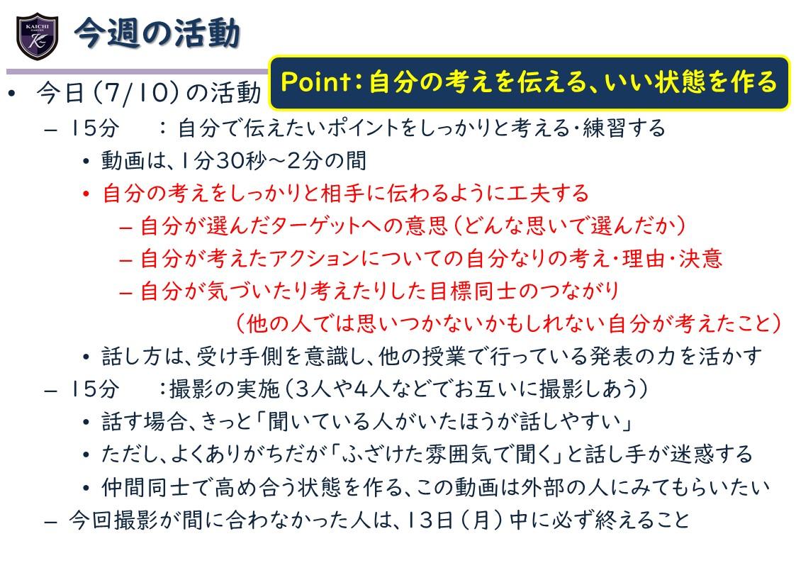 f:id:kaichinozomi:20200805141050j:plain