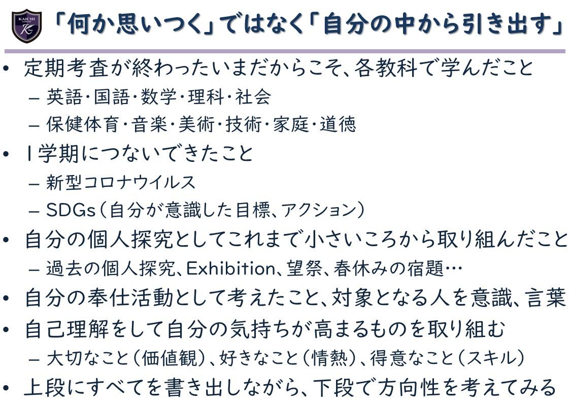 f:id:kaichinozomi:20200805142207j:plain
