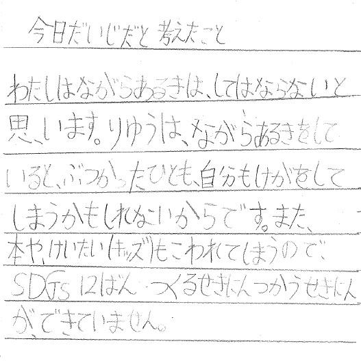 f:id:kaichinozomi:20201215190552j:plain