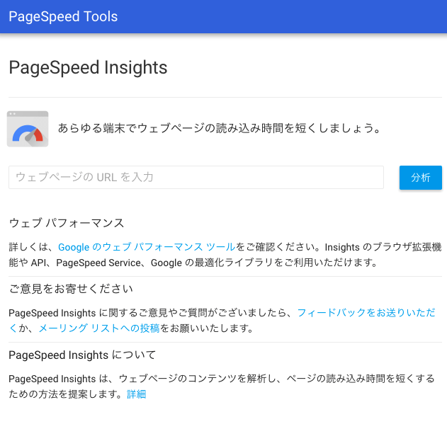 PageSpeed Insights TOP