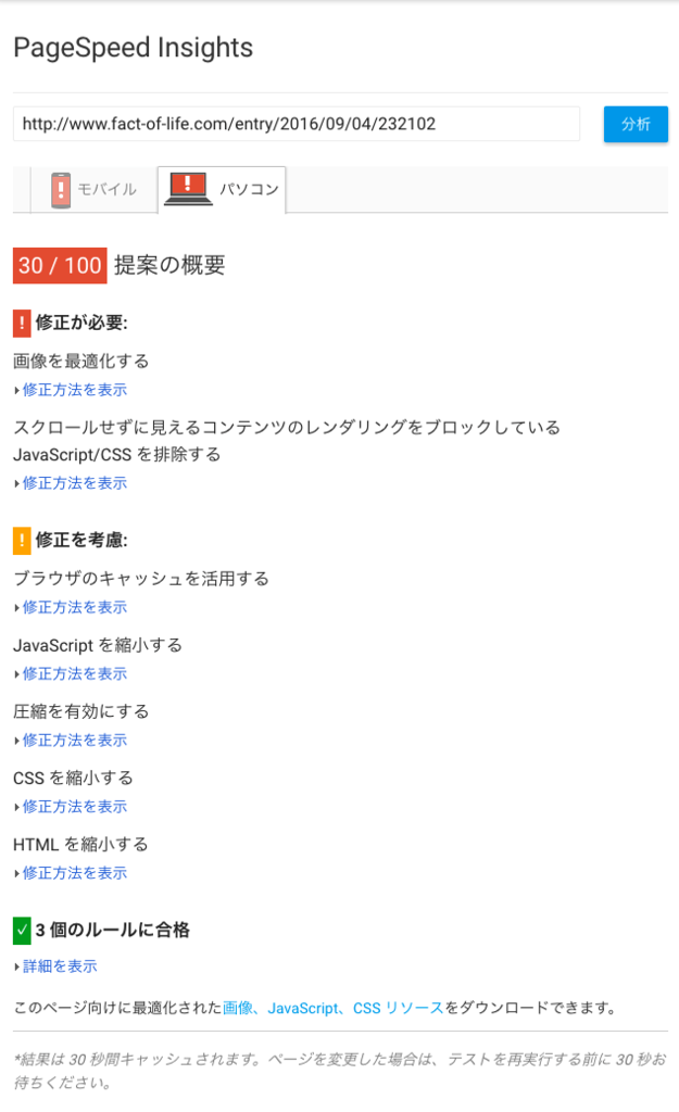 PageSpeed Insights 結果