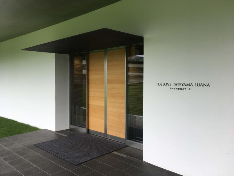トスラブ館山ルアーナ入口
