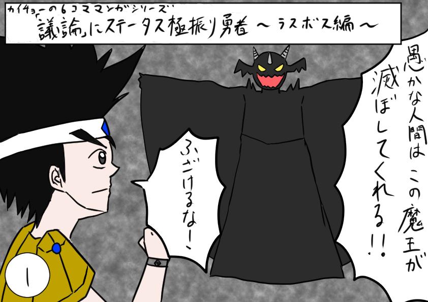f:id:kaicho_oekaki:20210601124854j:plain