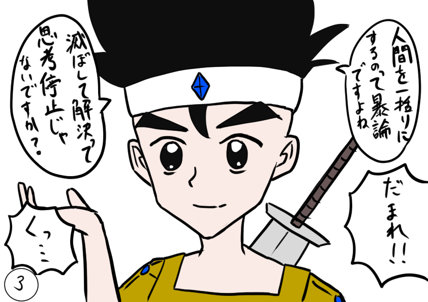 f:id:kaicho_oekaki:20210601124905j:plain