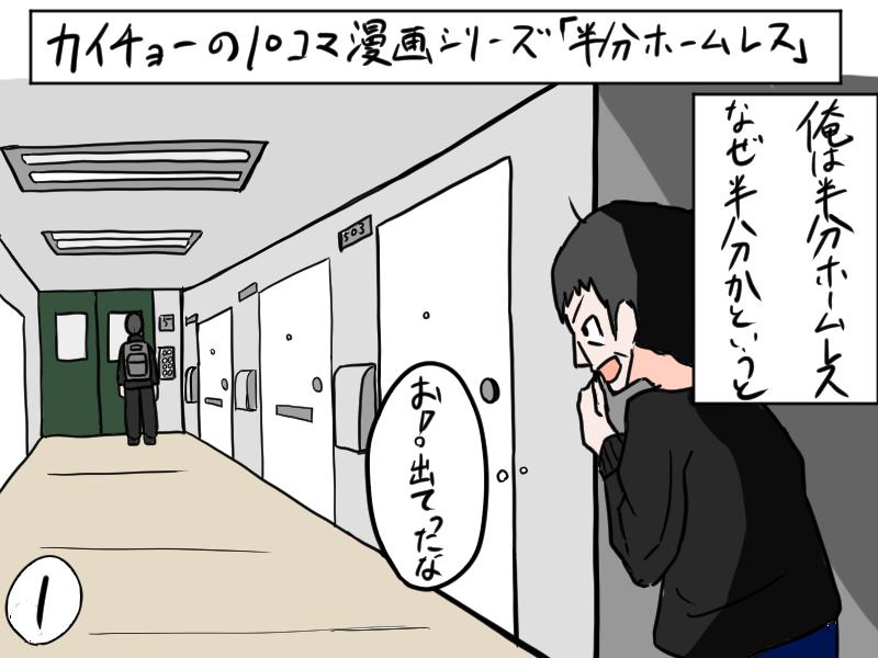 f:id:kaicho_oekaki:20210601125916j:plain