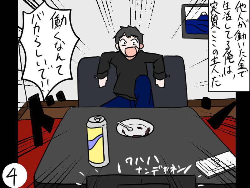f:id:kaicho_oekaki:20210601125940j:plain
