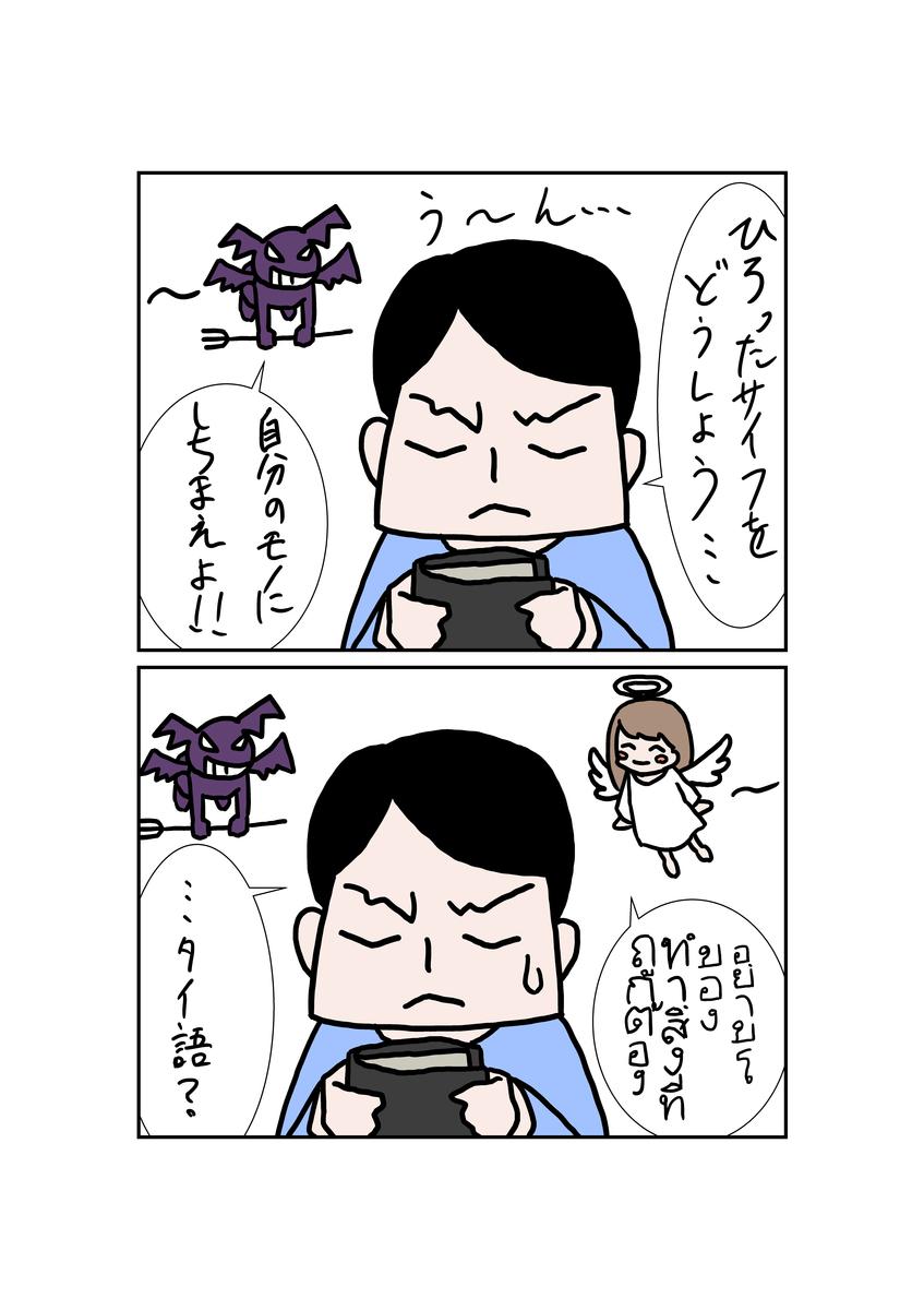 f:id:kaicho_oekaki:20210601192529j:plain