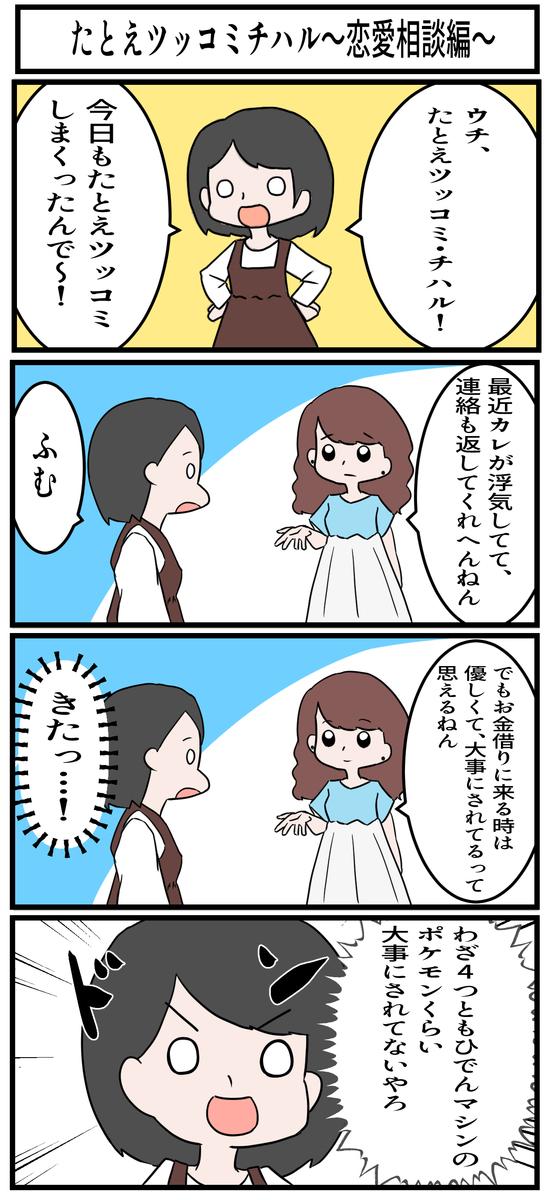 f:id:kaicho_oekaki:20210602180840j:plain