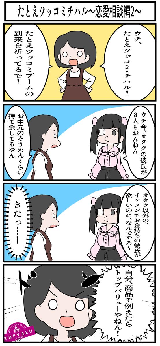 f:id:kaicho_oekaki:20210602180846j:plain