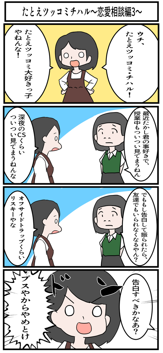 f:id:kaicho_oekaki:20210602180849j:plain