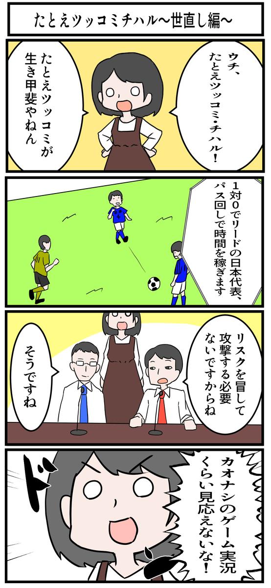 f:id:kaicho_oekaki:20210602180908j:plain