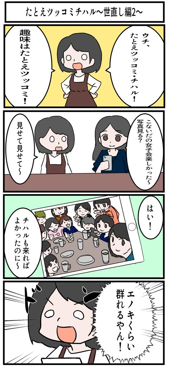 f:id:kaicho_oekaki:20210602180917j:plain