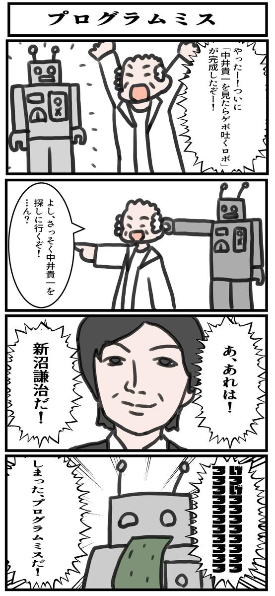 f:id:kaicho_oekaki:20210609191627j:plain