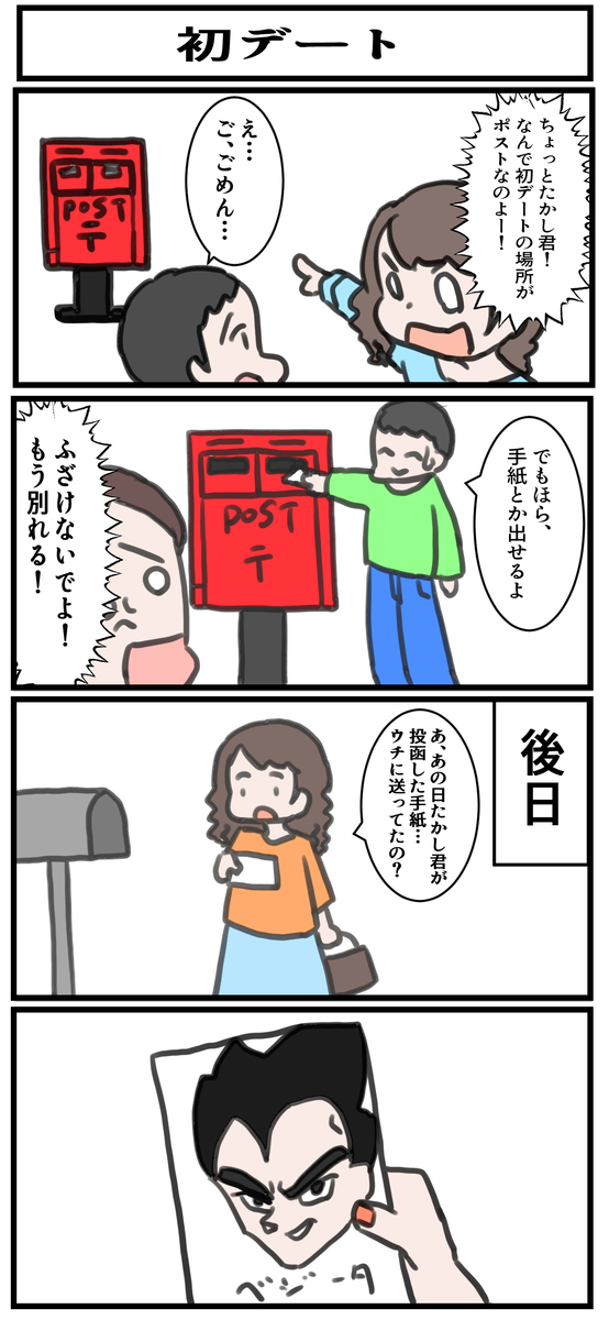 f:id:kaicho_oekaki:20210611152948j:plain