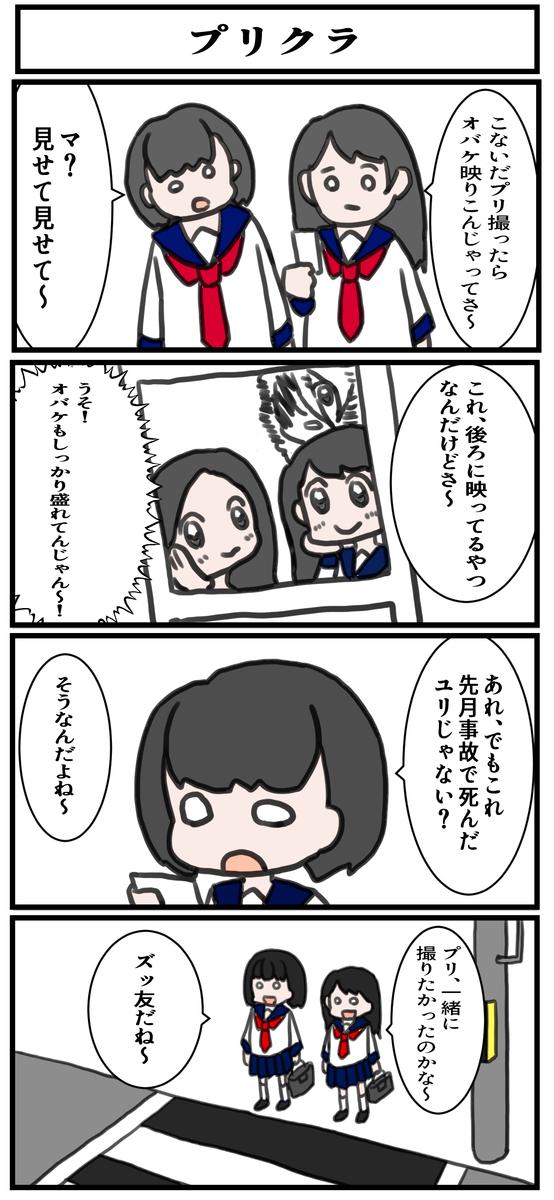 f:id:kaicho_oekaki:20210612095739j:plain