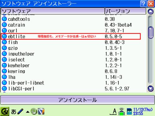 f:id:kaichosan:20091112235646j:image