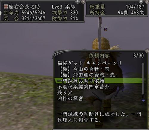 f:id:kaichosan:20100102052814j:image