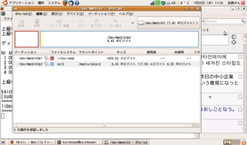 f:id:kaichosan:20100120112834p:image