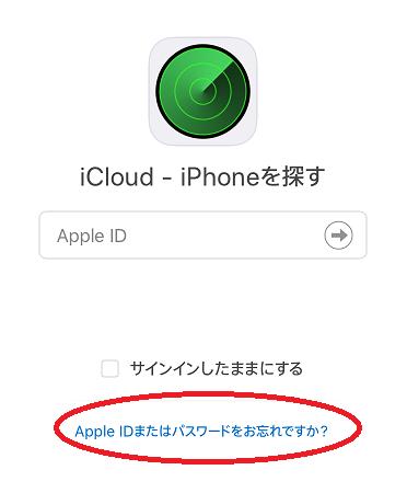 AppleIDが急にアカウントロックされてしまった時の対処法