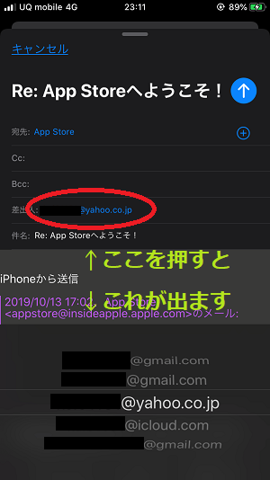 iPhoneメールアプリのアカウント追加からパスワード変更とかやってみた
