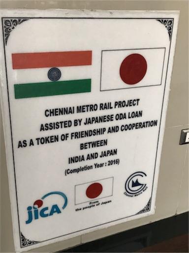 チェンナイ地下鉄JICA貢献の証