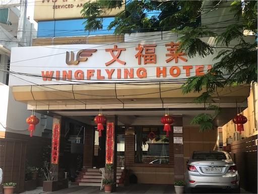 チェンナイの中華料理 WingFlying 文福莱正面