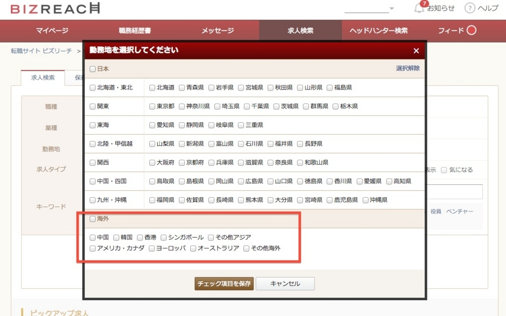 f:id:kaigaichuzai:20170810220353j:plain