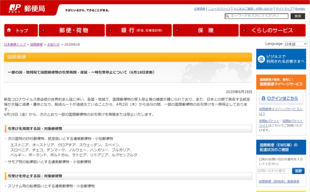 f:id:kaigaigurashi:20200701072041p:plain