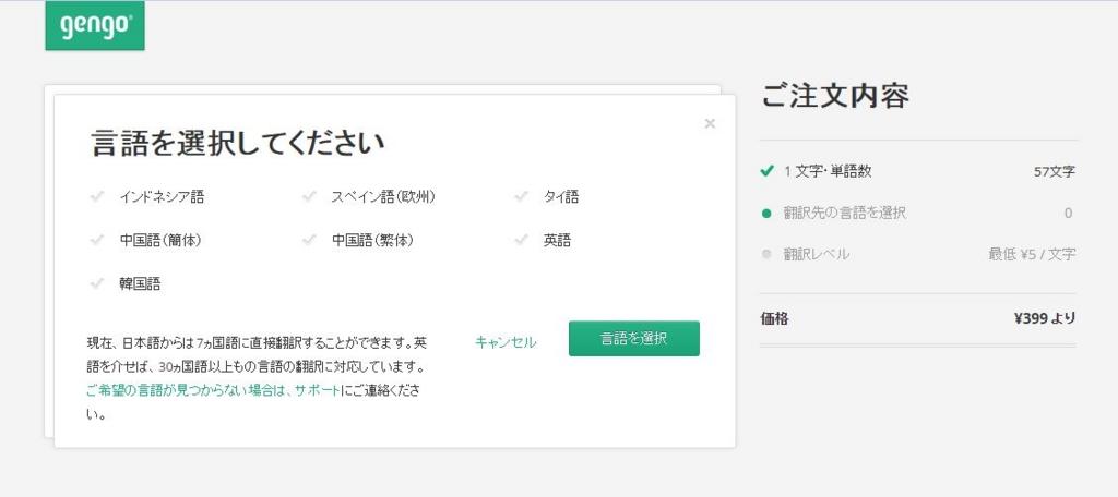 f:id:kaigaisaba:20160721003343j:plain